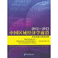 Chinese Regional Economics frontier : After catching up with the restructuring and development ( 2012-2013 )(Chinese Edition)