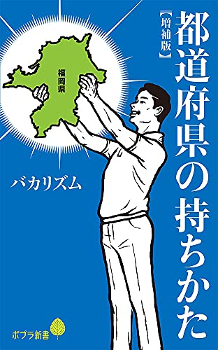 都道府県の持ちかた【増補版】 (ポプラ新書 は 10-1)