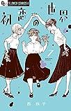 初恋の世界(7) (フラワーコミックスα)