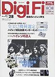 DigiFi No.28 (別冊ステレオサウンド)