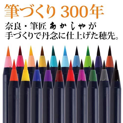 あかしや『水彩毛筆彩スケッチセット(CA550S)』