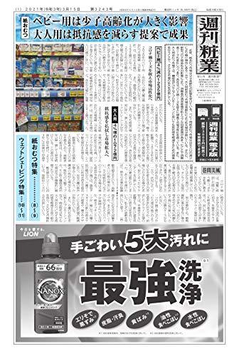 週刊粧業 第3243号 (2021-03-15) [雑誌]