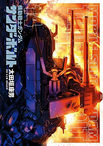 機動戦士ガンダム サンダーボルト (14) (ビッグコミックススペシャル)