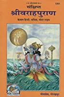 Shree Varah Puran (Code-1361) (Hindi)