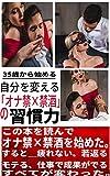 SANJUU (Japanese Edition)
