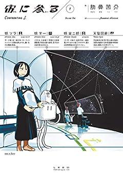宙に参る (1)【電子版特典付き】 (トーチコミックス)