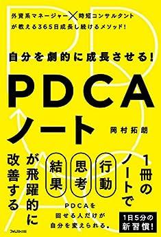 [岡村拓朗]の自分を劇的に成長させる!PDCAノート