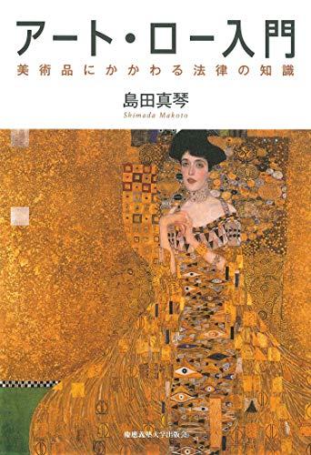 アート・ロー入門:美術品にかかわる法律の知識