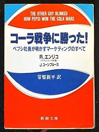 コーラ戦争に勝った!―ペプシ社長が明かすマーケティングのすべて (新潮文庫)