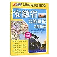 Anhui Highway mileage atlas (NEW NEW Upgrade) (Paperback)