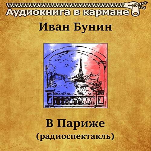 Аудиокнига в кармане & Алексей Баталов