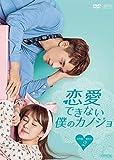 恋愛できない僕のカノジョ DVD-BOX2[DVD]