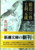 覇道の鷲 毛利元就 (新潮文庫)