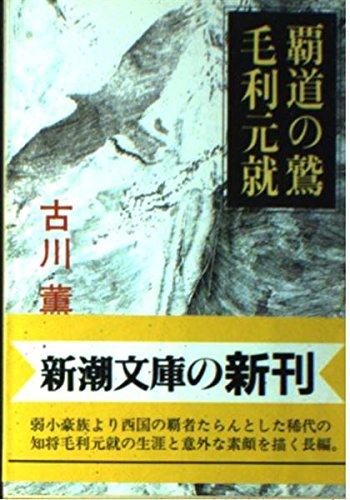 覇道の鷲 毛利元就 (新潮文庫)の詳細を見る