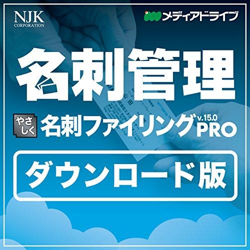 やさしく名刺ファイリング PRO v.15.0 1ライセンス|ダウンロード版