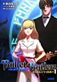 Bullet Butlers〜虎は弾丸のごとく疾駆する〜(1) (ガガガ文庫 (ガひ1-1))
