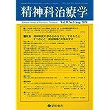 精神科治療学 Vol.35 No.8 2020年8月号〈特集〉精神科医に求められること・できること・すべきこと―周辺職種との棲み分け―[雑誌]