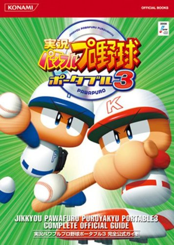 実況パワフルプロ野球ポータブル3 完全公式ガイド (KONAMI OFFICIAL BOOKS)