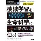 実験医学増刊 Vol.38 No.20 機械学習を生命科学に使う! 〜シークエンスや画像データをどう解析し、新たな生物学的発見につなげるか?