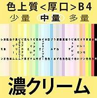 色上質(中量)ほぼB4<厚口>[濃クリーム](250枚)