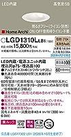 パナソニック(Panasonic) 天井埋込型 LED(電球色) ウォールウォッシャダウンライト 美ルック・拡散タイプ 調光タイプ(ライコン別売) 埋込穴φ75 HomeArchi LGD1310LLB1