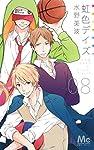 虹色デイズ 8 (マーガレットコミックス)