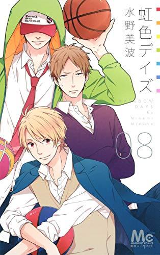 虹色デイズ 8 (マーガレットコミックス) - 水野 美波