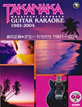 高中正義/ギター・カラオケ 1981-2004 (マイナス・ワンCD付)