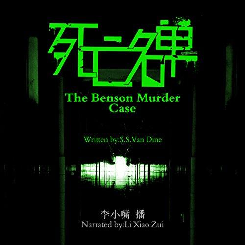 死亡名单 - 班森殺人事件 [The Benson Murder Case] Audiobook By S.S. Van Dine cover art