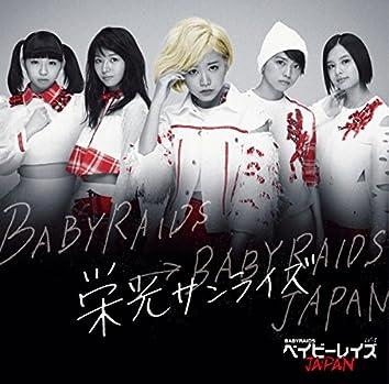 栄光サンライズ 初回盤B - EP