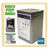 ホートク 低収縮タイプ FRPポリエステル樹脂2kg 一般積層用 インパラフィン