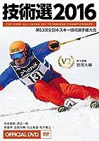 「技術選2016」OFFICIAL DVD 第53回全日本スキー技術選手権大会 The 53rd All Japan Ski Technique Championships