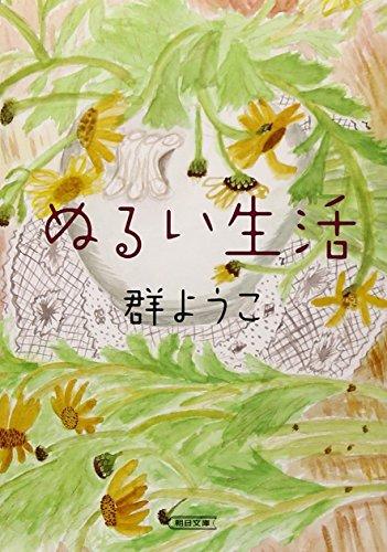 ぬるい生活 (朝日文庫)の詳細を見る
