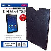 メディアカバーマーケット SONY Xperia Z4 Tablet SO-05G docomo[10.1インチ(2560x1600)]機種用 【タブレットレザーケース と 指紋防止 クリア 光沢 液晶保護フィルム のセット】