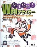 なりたい!Webデザイナー―Dreamweaver4、Fireworks4&Flash5この一冊でスピードマスター