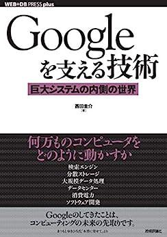 [西田 圭介]のGoogleを支える技術 ……巨大システムの内側の世界 WEB+DB PRESS plus