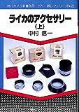 ライカのアクセサリー〈上〉 (現代カメラ新書別冊 35ミリ一眼レフシリーズ)