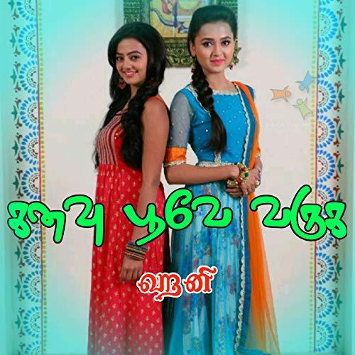 கனவு பூவே வருக: Kanavu poove varuha (Tamil Edition)