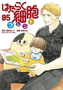 はたらく細胞フレンド(5) (別冊フレンドコミックス)