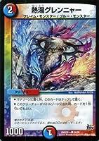 デュエルマスターズ 熱湯グレンニャー/革命 超ブラック・ボックス・パック (DMX22)/ シングルカード