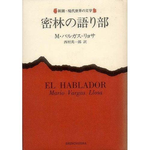密林の語り部 (新潮・現代世界の文学)