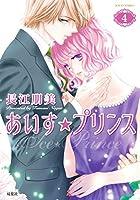 あいす・プリンス(4) (ジュールコミックス)