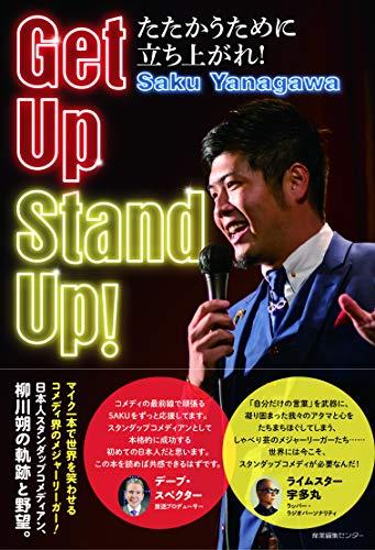 Get Up Stand Up! たたかうために立ち上がれ!