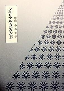 琴 楽譜 メモリアルコレクション イエスタデイ/サウンドオブサイレンス 中山妙子 筝 koto