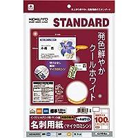 コクヨ インクジェット 名刺用紙 マイクロミシン クールホワイト KJ-VS10LB