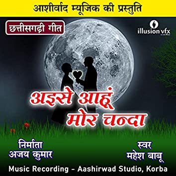 Aise Aahu Mor Chanda