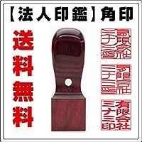「彩華(赤)角印 24.0mm天丸角 印袋付き」 法人登記・会社設立・契約時に必須なはんこ 篆書体