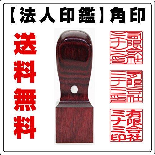 「彩華(赤)角印 24.0mm天丸角 印袋付き」 法人登記・会社設立・契約時に必須なはんこ 吉相体