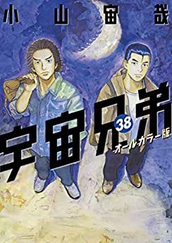 [小山宙哉]の宇宙兄弟 オールカラー版(38) (モーニングコミックス)