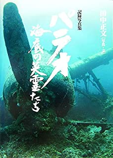 パラオ 海底の英霊たち-記録写真集-